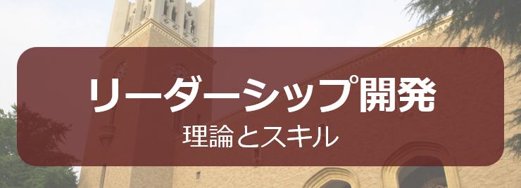 早稲田大学GECリーダーシップ開発:理論とスキル -シラバス2020年度版